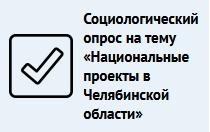 """Социологический опрос на тему """"Национальные проекты в Челябиснской области"""""""